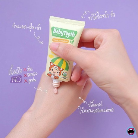 BabyTooth SunScreen SPF50 PA++++ Water Resistant