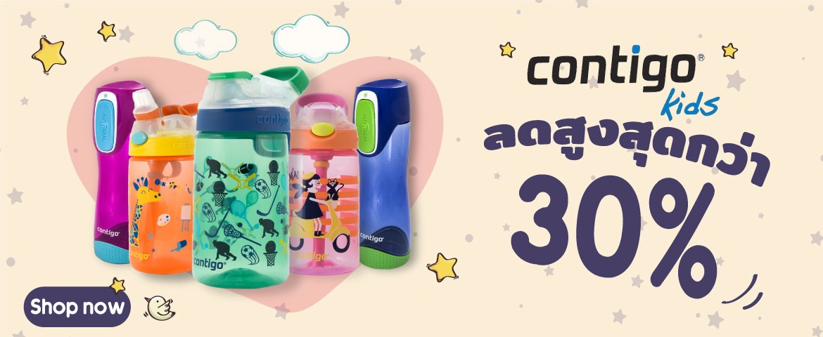 Contigo year end sale