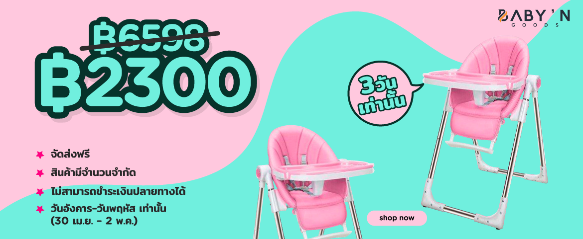 BABY N GOODS SHOCK DEALS